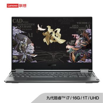 Lenovo 联想 LEGION Y9000X 15.6英寸笔记本电脑(i7-9750H、16G、1TB、4K)