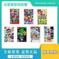 任天堂switch海外版奥德赛 马里奥3D全明星