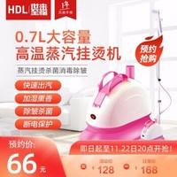HDL挂烫机BM-ST0100粉色 高温蒸汽大容量水箱断电保护 粉色 *5件