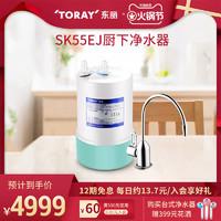 TORAY/东丽日本原装SK55EJ厨下家用净水器(配进口无铅黄铜龙头)