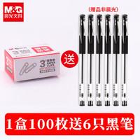 M&G 晨光 彩色回形针 160枚/筒+6支中性笔
