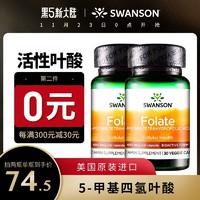 斯旺森活性叶酸片五5-甲基四氢叶酸胶囊天猫孕妇备孕正品进口孕期 *2件
