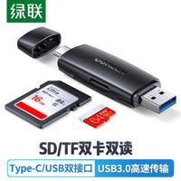 绿联 USB-C3.0高速读卡器 SD/TF多功能二合一 OTG手机读卡器 适用单反相机监控记录仪存储内存卡80191 *3件