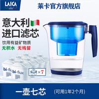 意大利莱卡(LAICA)升级版原装进口滤芯EP1117 净水器净水壶家用自来水过滤滤水壶通用莱卡滤芯 一壶七芯