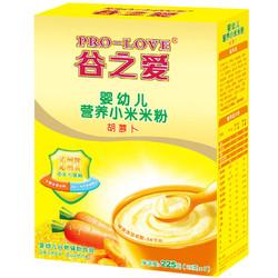 谷之爱小米米粉 胡萝卜营养婴幼儿维生素 婴儿225g盒装宝宝辅食 *7件