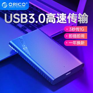 奥睿科(ORICO)移动硬盘盒2.5英寸USB3.0 SATA串口笔记本电脑外置硬盘盒固态机械ssd硬盘壳 黑色2521U3