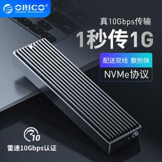 奥睿科(ORICO)硬盘盒m.2 nvme移动固态硬盘盒子USB3.1笔记本台式电脑外置盒