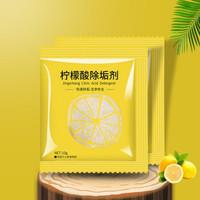舟可渡 柠檬酸除垢剂 20袋