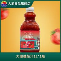 上好佳大湖番茄汁果汁果蔬汁健康饮料1L *6件