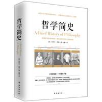 哲学简史/诺贝尔文学奖获得者伯特兰·罗素写给大众的哲学入门读物 *6件