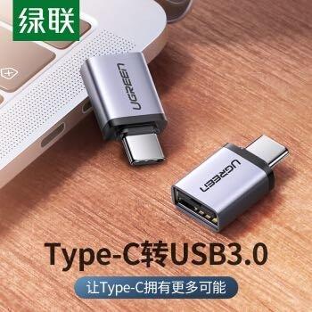 绿联 Type-C转接头 USB3.0安卓手机接U盘OTG数据线 苹果MacBook拓展 USB-C扩展坞转换器头 通用华为小米手机