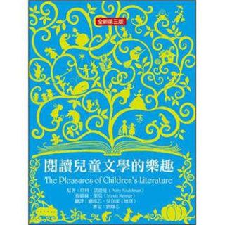 閱讀兒童文學的樂趣 阅读儿童文学的乐趣  童書/青少年文學> 兒童文學> 兒童文學研究