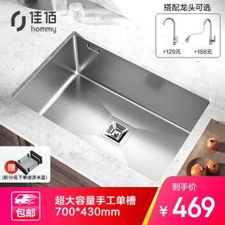 佳佰·佳勒仕厨房水槽单槽 304不锈钢手工水槽 洗菜盆 洗碗池 台上盆台下盆大单槽水槽