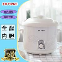 Tonze/天际 DDG-10N 慢炖型电炖锅 白瓷熬粥煮粥煲汤陶瓷养生文火慢炖锅