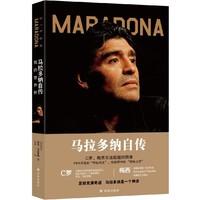 《马拉多纳自传:我的世界杯》