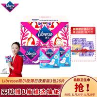 Libresse薇尔  日夜卫生巾3包 (日用240mm*10p*2包+超长夜用420mm*6p)