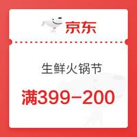领券防身、27-28日可用: 京东自营 生鲜火锅节