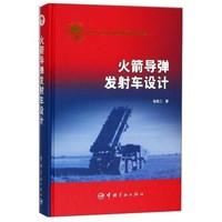 《火箭导弹发射车设计》