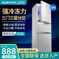 奥克斯(AUX)三开门冰箱家用大容量冷藏冷冻中门软冷冻