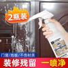 雅彩洁(YACAIJIE )乳胶漆清洁剂500ml*2 保洁清洗神器新房装修去除墙漆涂料腻子粉地板墙面瓷砖地板清洗剂