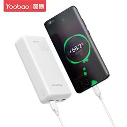 Yoobao 羽博 充电宝 PD22.5w 快充20000毫安
