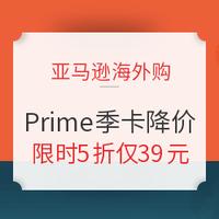亚马逊海外购  Prime会员季卡限时39元