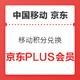 移动专享:中国移动积分兑换京东年会员/季会员 积分当钱花,PLUS会员免费领!