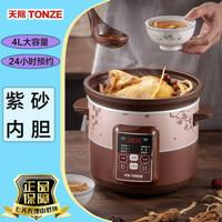 天际(TONZE)电炖锅 4L、5L大容量紫砂锅养生锅煮粥煲汤锅电砂锅全自动 4L容量