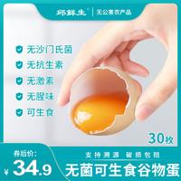 邱鲜生 无抗无菌无腥可生食新鲜鸡蛋 30枚