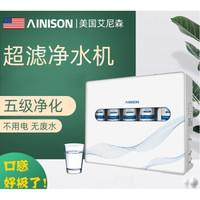 艾尼森 净水器家用五级能量超滤直饮净水机过滤器净水器 整机 UF-1