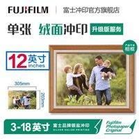 富士(FUJIFILM)照片冲印12英寸绒面 照片 全家福 毕业照 大合影 婚纱照 洗照片 *4件