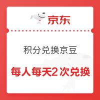 京东 26号哞星人会员日 积分兑换京豆
