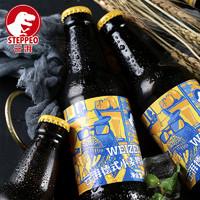 steppeo 云湃 精酿啤酒 德式小麦精酿啤酒 白啤 330ml*6瓶