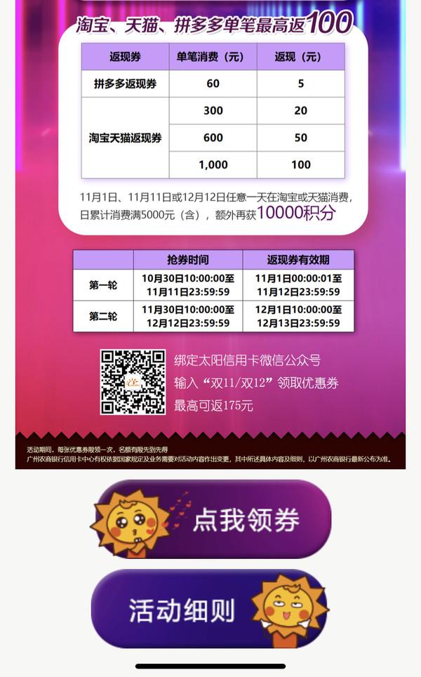 广州农商银行 X 拼多多/天猫/淘宝  双12消费返现