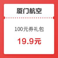 厦门航空100元券礼包(含满500减50、5张10元无门槛优惠券)