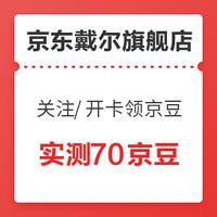 移动专享:京东戴尔自营官方旗舰店 关注/开卡领京豆