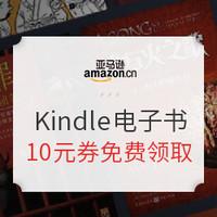 移动专享、促销活动:亚马逊中国 Kindle电子书10元券