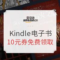 亚马逊中国 Kindle电子书10元券