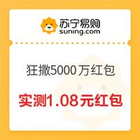 苏宁易购APP 超级星期五狂撒5000万红包