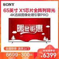 索尼(SONY)KD-65X9000H 65英寸 4K超高清 HDR 液晶平板电视 智能语音 安卓9.0 2020新品