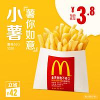 McDonald's 麦当劳 小份薯条 10次券