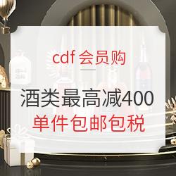 cdf会员购!包邮包税!黑五酒水大促 满减升级