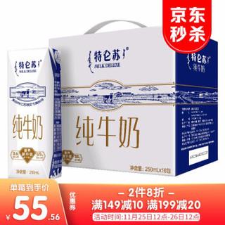 蒙牛 特仑苏 纯牛奶 250ml*16 整箱礼盒装儿童学生成人老人营养健康早餐牛奶 纯牛奶 *3件