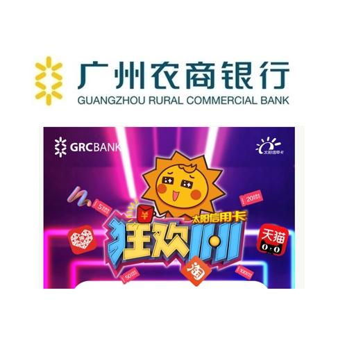 移动专享 : 广州农商银行 X 拼多多/天猫/淘宝  双12消费返现