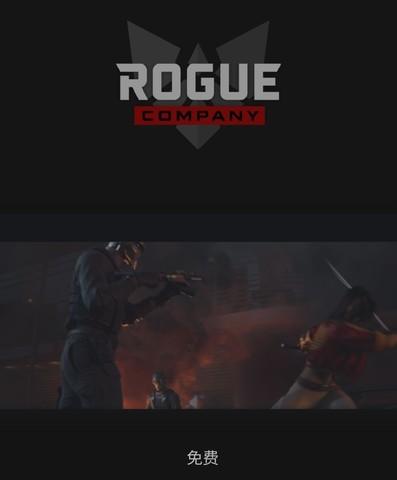 Epic 游戏商城 Rogue Company 免费领取