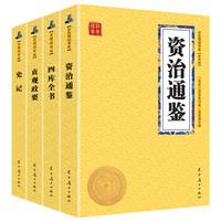 《资治通鉴+贞观政要+史记+四库全书》 套装4册