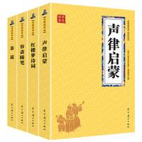 《茶道+声律启蒙+容斋随笔+红楼梦诗词》套装4册