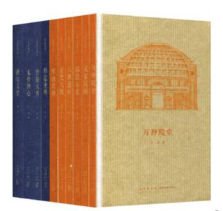 《建筑史诗系列》10册套装