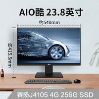 Lenovo 联想 AIO酷 23.8英寸一体机(J4105 、4GB、256GB)