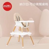 曼龙宝宝餐桌椅多功能婴儿吃饭桌椅儿童学习书桌座椅家用学坐椅子 菲斯绿